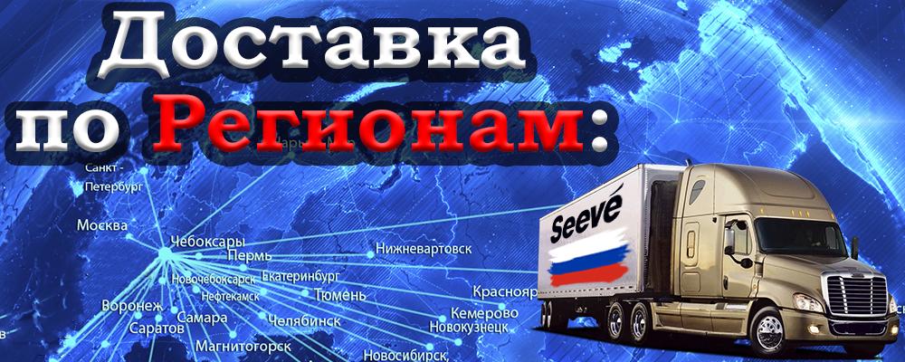 Доставка по Регионам России Seeve