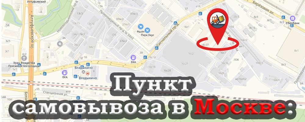 Пункт самовывоза в Москве Seeve