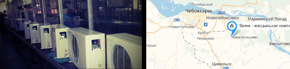 Сегодня Seeve X.O производство холодильных сплит систем.