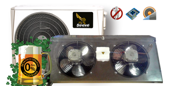 Сплит система для пивной камеры Seeve 35 Beer