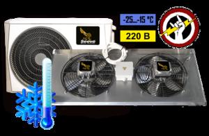 Низкотемпературная холодильная сплит система при 220 Вольт